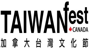 Taiwan Fest @ The Centre / Granville Street / QE Theatre Plaza /  Vancouver Playhouse / Annex